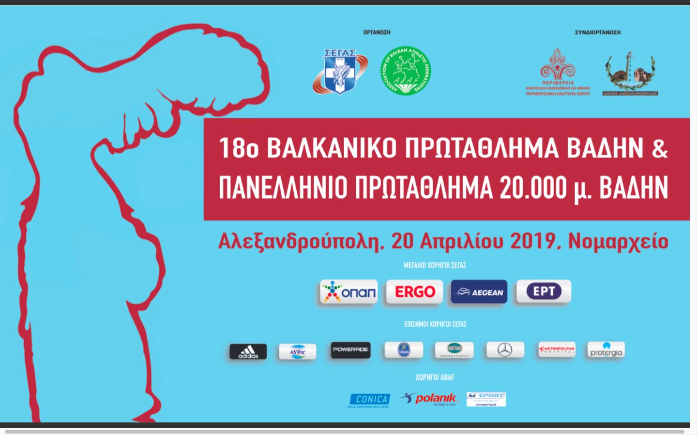 Διοργάνωση 18ου Βαλκανικού Πρωτάθληματος Βάδην Ανδρών – Γυναικών – U20 και U18