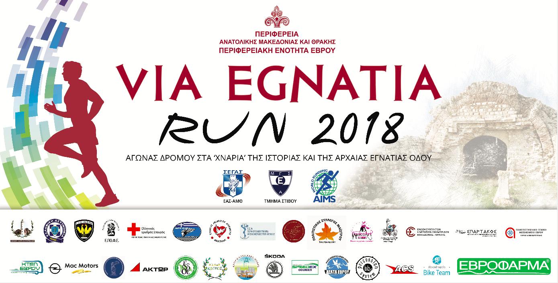 Διοργάνωση 4ου Διεθνή Αγώνα Δρόμου VIA EGNATIA RUN 2019 στην Π.Ε Έβρου