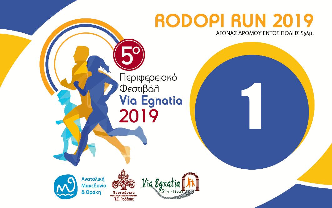 Διοργάνωση 5ου Περιφερειακού Φεστιβάλ Via Egnatia στην Π.Ε.Ροδόπης 2019