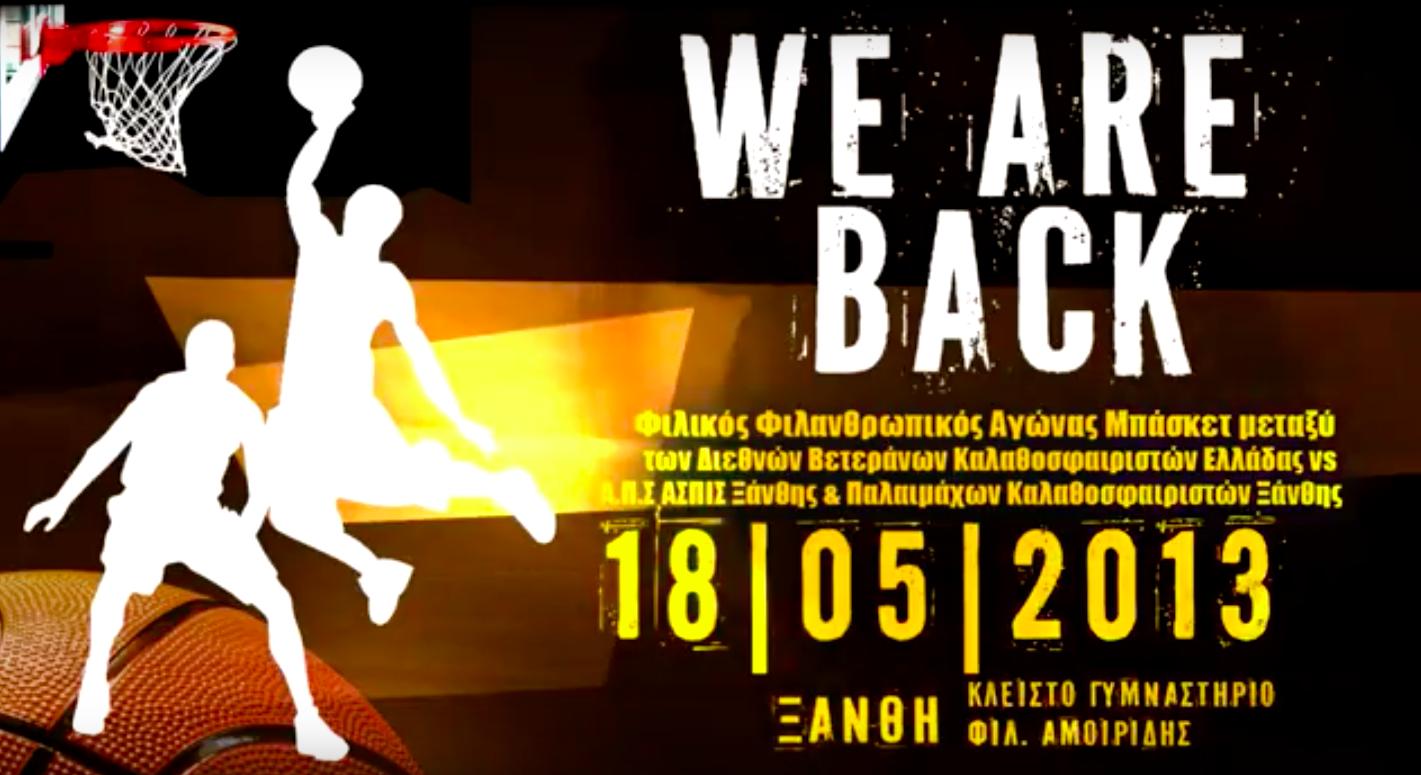 We Are Back | Οι Διεθνείς Βετεράνοι Καλαθοσφαιριστές στην Ξάνθη