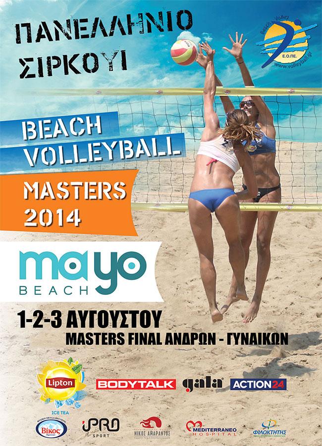 Τελικοί Πανελληνίου Πρωταθλήματος Beach Volleyball Masters 2014 Ανδρών – Γυναικών