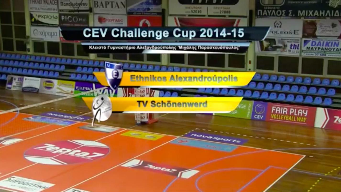 Ευρωπαϊκό Πρωτάθλημα Βόλλεϋ CEV Challenge Cup 2014-15 (Ethnikos Alexandroupolis Vs TV Schonenwerd)